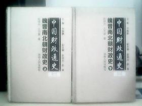 中国财政通史(第三卷)魏晋南北朝财政史(上下册)