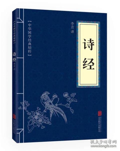 中华国学经典精粹·诗词文论必读本:诗经