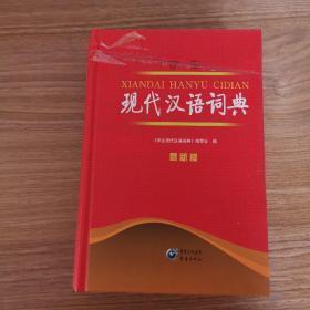 现代汉语词典 最新版