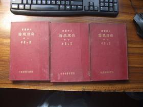 民国二十二年八月国难后第一版/大学丛书(教本)《病理总论》(上、中、下三册全)