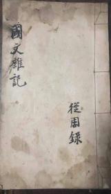 江阴私立辅延学校,自选教材《国文杂记》,民国初年版本。江阴近代学校教育文献。