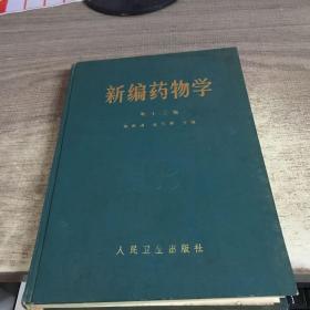 新编药物学 第十三版