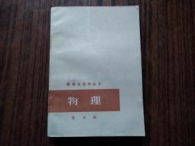物理 第四册 (数理化自学丛书)