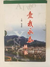 爱我永泰丛书(全套八册)