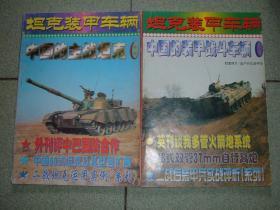 坦克装甲车辆1997年精选本3(AB两册全),满35元包快递(新疆西藏青海甘肃宁夏内蒙海南以上7省不包快递)