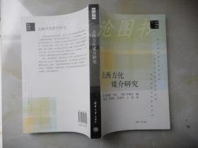 清华传播译丛:去西方化媒介研究