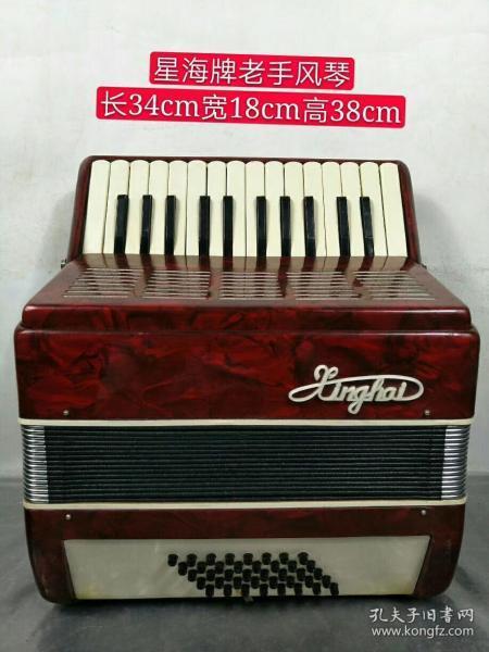七八十年代星海牌老式手风琴,品相尺寸如图,收藏佳品,正常使用!包老