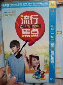 2011热门金曲流行焦点   DVD