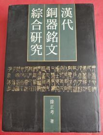 汉代铜器铭文综合研究 (一版一印)。
