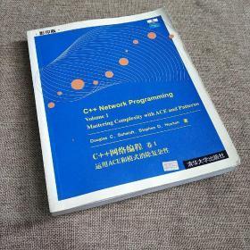 C++网络编程.卷1.运用ACE和模式消除复杂性:[英文版]
