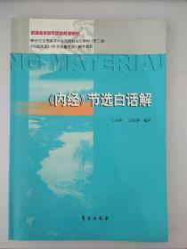 《内经》节选白话解(新世纪全国高等中医药院校规划教材 第二版)