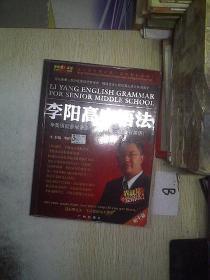 李阳高中语法(第10版)