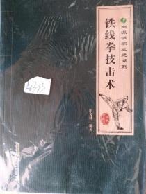 铁线拳技击术 田文林 洪家铁线拳经典珍藏版