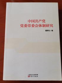 中国共产党党委常委会体制研究