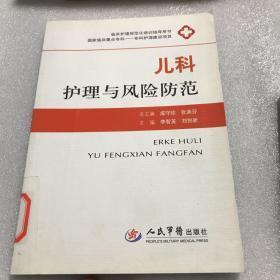 临床护理规范化培训指导用书:儿科护理与风险防范