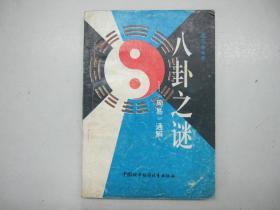 旧书《八卦之谜 《周易》通解》胡昌善编著 1990年印 A6-7