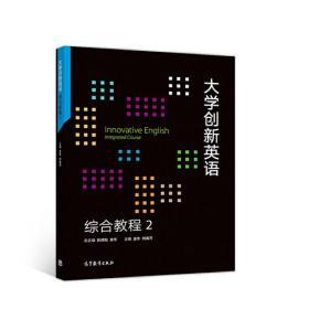 大学创新英语综合教程2