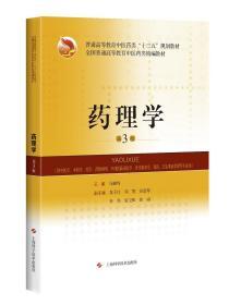 药理学 第三版第3版 马越鸣 上海科学技术出版社 9787547843802