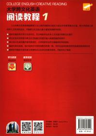 大学跨文化英语阅读教程1(教师用书)