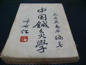 《中国针灸学》(中国鍼灸学)平一册*