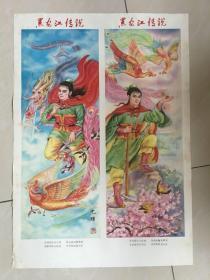 88年年画两张一套,黑龙江传说,黑龙江美术出版社出版