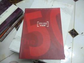 1952 -2002上海人民美术出版社作品集