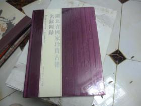 湖北省国家珍贵古籍名录图录
