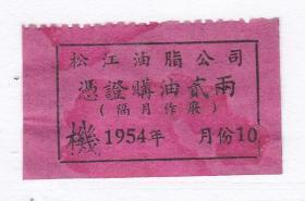 上海市松江县油脂公司54年凭证购油票 非粮票
