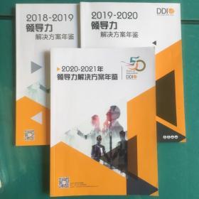 2018~2021年领导力解决方案年鉴(3本3年)