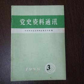 党史资料通讯 1988年第3期