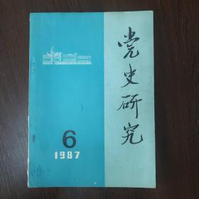 党史研究 1987年第6期