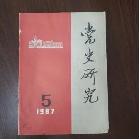 党史研究 1987年第5期