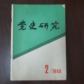 党史研究 1984年第2期