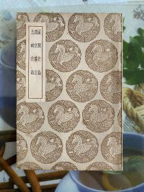 1937年(星阁史论及其他二种)初版