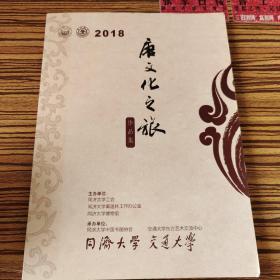 唐文化之旅作品集