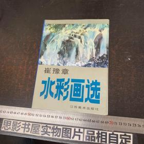 崔豫章水彩画选(活页20页全)