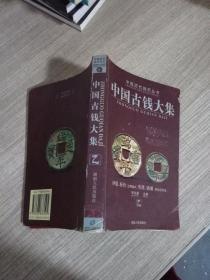 中国古钱大集 乙
