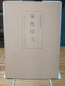 中国历代印风系列:秦代印风