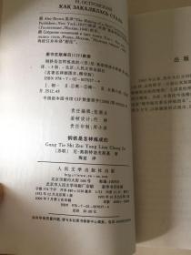 名著名译插图本:钢铁是怎样炼成的