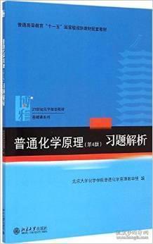 正版旧书 普通化学原理(第4版)习题解析 北京大学化学学院普通化学原理教学组 北京大学出版社
