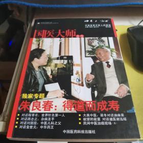 中医人沙龙(第9辑):国医大师绝学(专号)