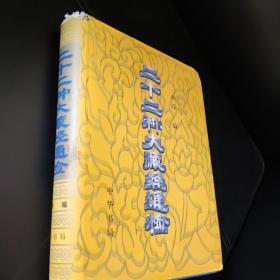 二十二种大藏经通检