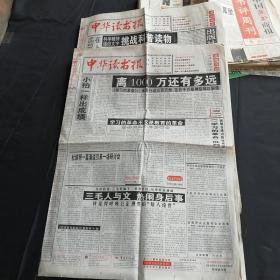 中华读书报1999第235期第242期