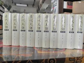 历代文话( 精装全十册)