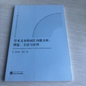 学术文本的词汇功能分析:理论、方法与应用