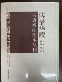 傅惜华藏古典戏曲珍本丛刊 121