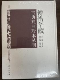 傅惜华藏古典戏曲珍本丛刊 107