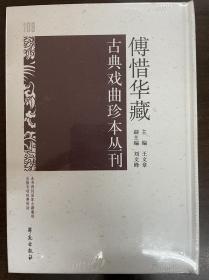 傅惜华藏古典戏曲珍本丛刊 109