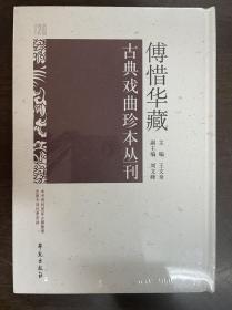 傅惜华藏古典戏曲珍本丛刊 120