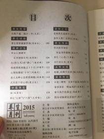 养生月刊2015 2